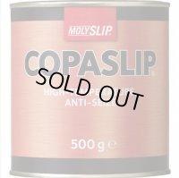 コパスリップ COPASLIP 500g缶